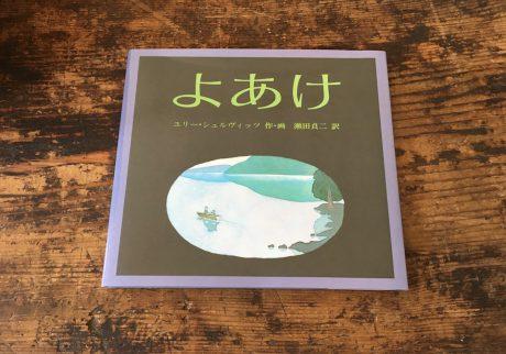 『よあけ』 ユリー・シュルヴィッツ作・画  瀬田貞二訳(福音館書店)
