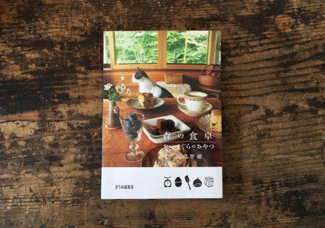 『森の食卓 たいまぐらのおやつ』安部智穂(まちの編集室)
