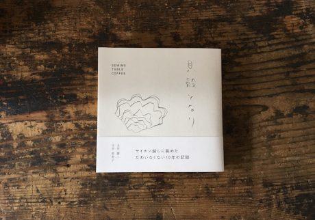 『貝殻となり』玉井健二、玉井恵美子(ブックロア)