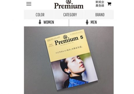 『&Premium』のオンラインショップが期間限定でオープン!