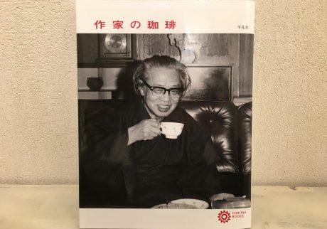 『作家の珈琲』(平凡社)