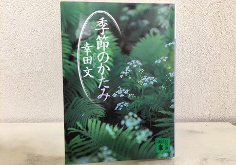 『季節のかたみ』 幸田文(講談社文庫)
