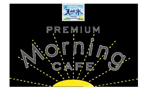サントリー天然水 PREMIUM MORNING CAFE