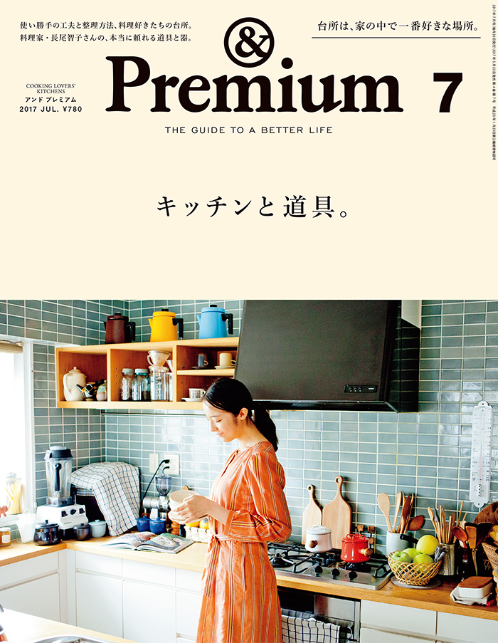 &Premium 2017 JULY「キッチンと道具。」