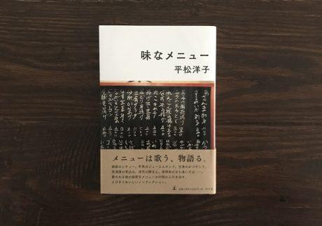 『味なメニュー』  平松洋子(幻冬社)