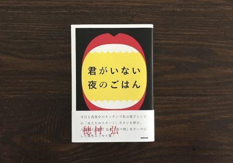 『君がいない夜のごはん』 穂村弘(NHK出版)
