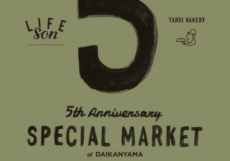『LIFE son』と『TARUI BAKERY』の5周年を記念したパーティー&マーケットを開催!