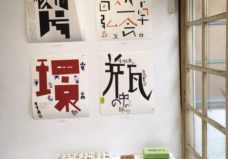 文字が旅をする。デザインが人を繋ぐ 平野妃奈