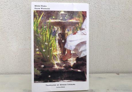 『MINE-HAHA』フランク・ヴェデキント著 市川実和子翻訳(リトルモア)