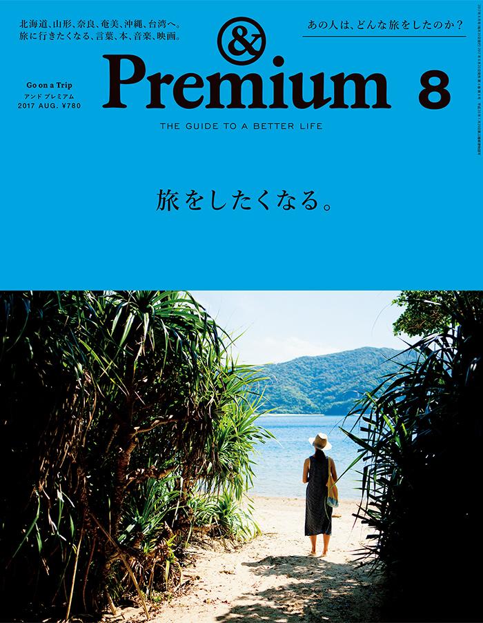 &Premium 2017 August「旅をしたくなる。」