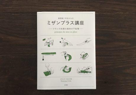 『ミザンプラス講座』ドミニク・コルビ(柴田書店)