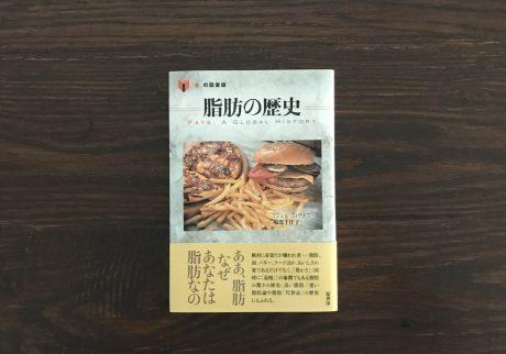 『脂肪の歴史』ミシェル・フィリホプ 著 服部千佳子訳(原書房)