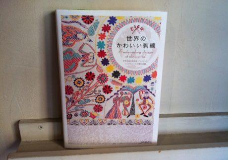 『世界のかわいい刺繍』(誠文堂新光社) 選/旅の本屋のまど
