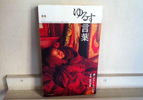 『ゆるす言葉 Dalai Lama's word collection』ダライ・ラマ14 世野町和嘉 写真(イースト・プレス) 選・旅の本屋のまど
