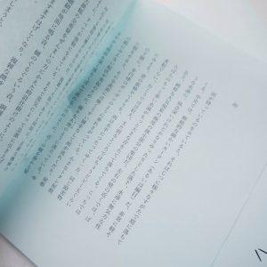 06_rain_note