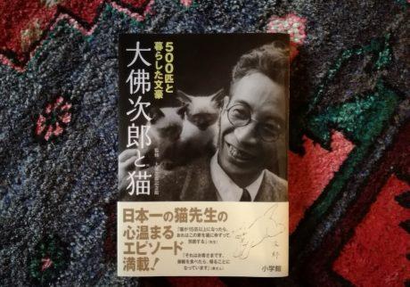 『大佛次郎と猫:500匹と暮らした文豪』 大佛次郎記念館監修(小学館) 書肆・吾輩堂