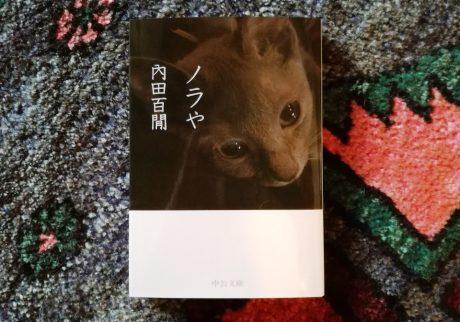 『ノラや』 内田百閒(中公文庫) 選/書肆・吾輩堂
