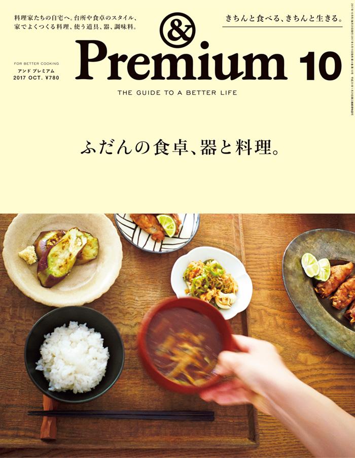 &Premium 2017 October「ふだんの食卓、器と料理。」