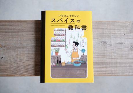 『いちばんやさしい スパイスの教科書』水野仁輔 著(パイインターナショナル) MINOU BOOKS & CAFE