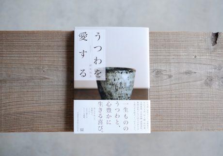 『うつわを愛する』祥見知生 著(河出書房新社) MINOU BOOKS & CAFE