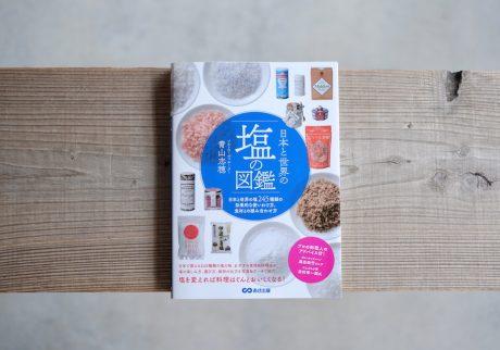 『日本と世界の塩の図鑑』青山志穂 著 (あさ出版) MINOU BOOKS & CAFE