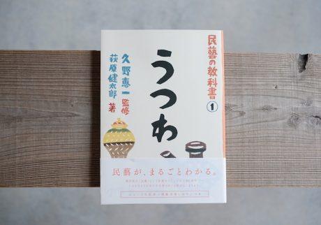 『民藝の教科書① うつわ』久野恵一 監修  萩原健太郎 著 (グラフィック社) MINOU BOOKS & CAFE