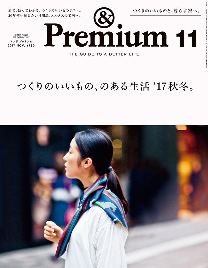 &Premium No. 47 つくりのいいもの、のある生活 '17秋冬。