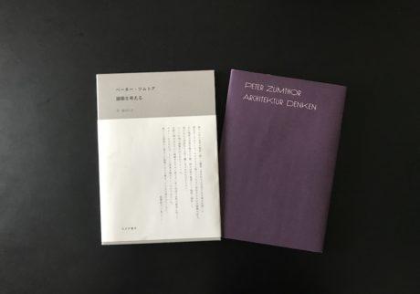 『建築を考える』ペーター・ツムトア 著 鈴木仁子 翻訳(みすず書房) 選・文/大喜書店