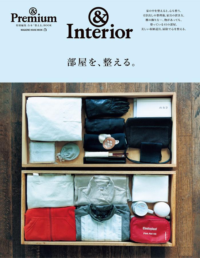 &Interior / 部屋を、整える。