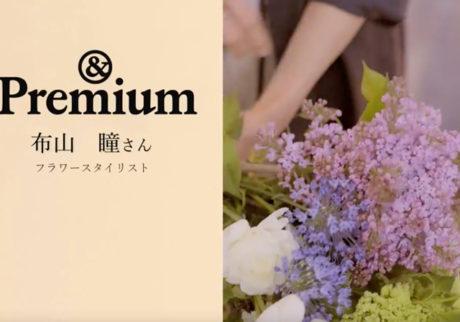 コーセー雪肌精 MYVとの取り組みにより、 &Premiumがムービーをつくりました。