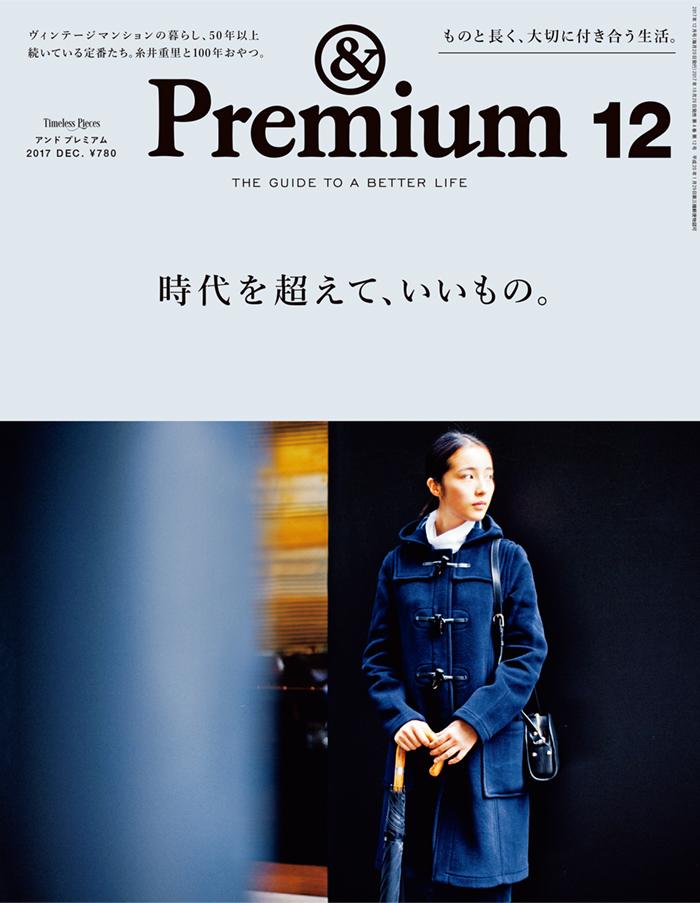 &Premium No. 48 時代を超えて、いいもの。