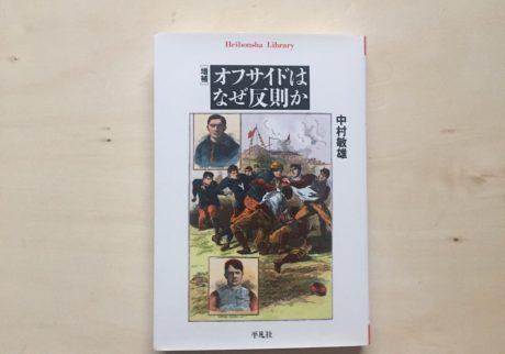 『増補 オフサイドはなぜ反則か』中村敏雄 著(平凡社ライブラリー) 選・文/Readin' Writin' BOOK STORE