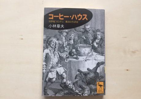 『コーヒー・ハウス 18世紀ロンドン、都市の生活史』小林章夫 著(講談社学術文庫) 選・文/Readin' Writin' BOOK STORE