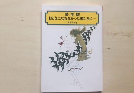 『多毛留 おとなになれなかった弟たちに…』米倉斉加年 著(偕成社文庫) 選・文/Readin' Writin' BOOK STORE