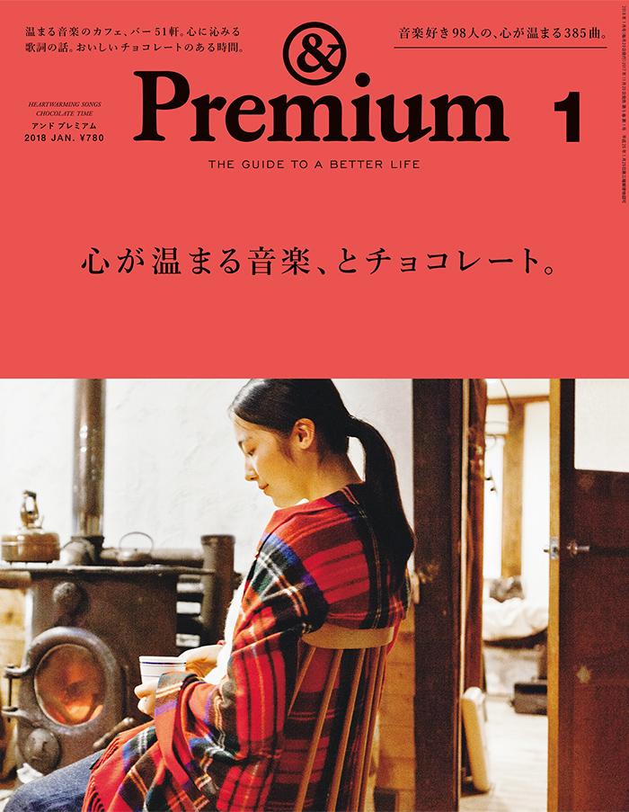 &Premium No. 49 心が温まる音楽、とチョコレート。