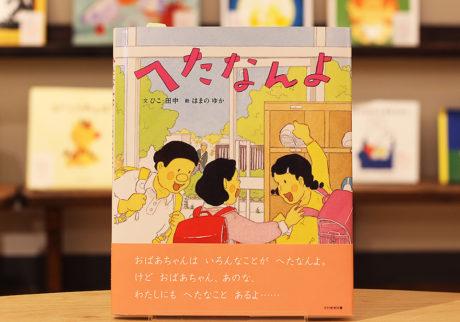 『へたなんよ』ひこ・田中 ・文 はまの ゆか・絵(光村教育図書) 選・文/よもぎBOOKS