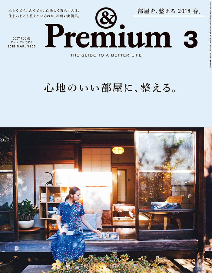 &Premium No. 51 心地のいい部屋に、整える。