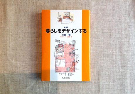 『暮らしをデザインする』宮脇 檀 著(丸善) 選・文/Books and Modern