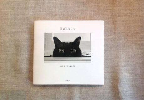 『本日のスープ』大久保ゆう子 著(求龍堂) 選・文/Books and Modern