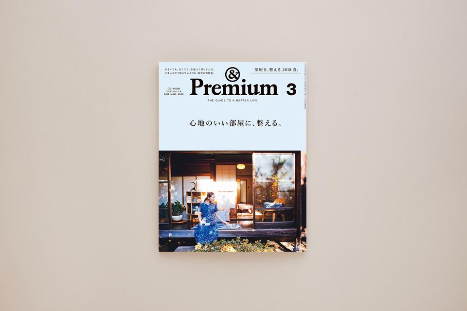 COZY ROOMS / 心地のいい部屋に、整える。 - &Premium No. 51