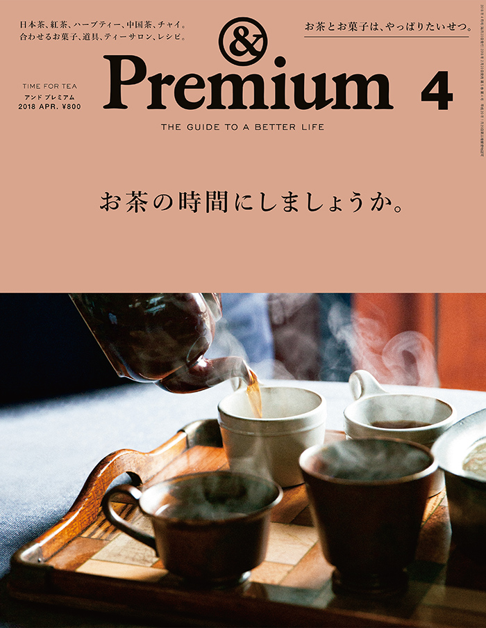 &Premium No. 52 お茶の時間にしましょうか。