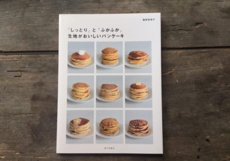 『「しっとり」と「ふかふか」生地がおいしいパンケーキ』桑原奈津子 著(光の家協会) 選・文/ロバの本屋