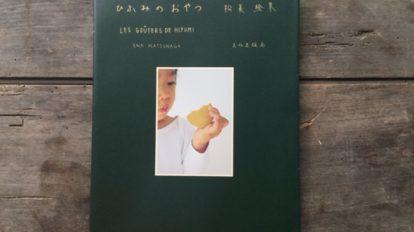 『ひふみのおやつ LES GOÛTERS DE HIFUMI』松 …