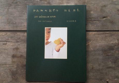 『ひふみのおやつ LES GOÛTERS DE HIFUMI』松長絵菜 著 選・文/ロバの本屋