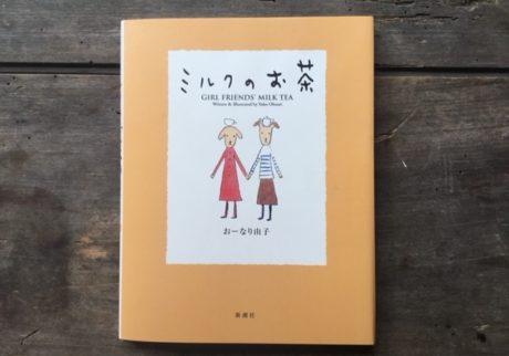 『ミルクのお茶』おーなり由子 著(新潮社) 選・文/ロバの本屋