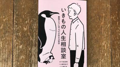 人生の悩みに生き物たちが答える本「いきもの人生相談室」が発売。