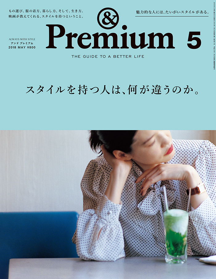 &Premium No. 53 スタイルを持つ人は、何が違うのか。