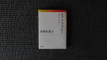 『エクソフォニー 母語の外へ出る旅』多和田葉子(岩波現代文庫) 選・文/LVDB BOOK …