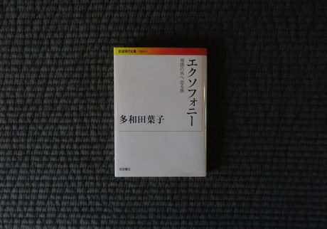 『エクソフォニー 母語の外へ出る旅』多和田葉子(岩波現代文庫) 選・文/LVDB BOOKS