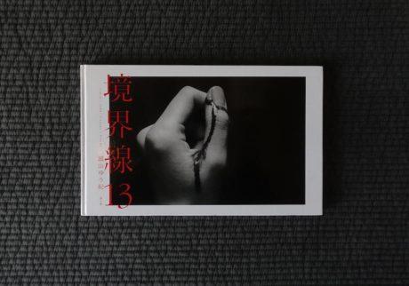『境界線13』頭山ゆう紀(赤々舎) 選・文/LVDB BOOKS